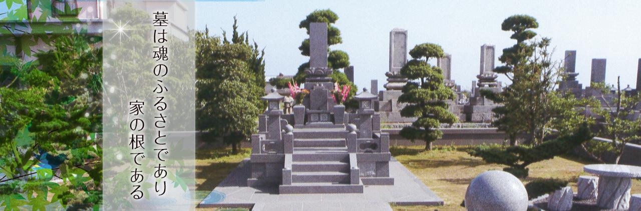 墓は魂のふるさとであり、家の根である