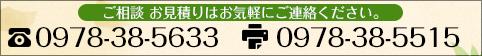 ヘッダー電話ロゴ
