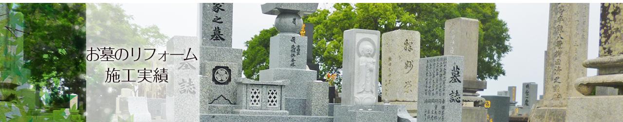 お墓のリフォーム施工事例画像